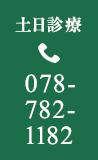 土日診療 078-782-1182