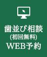 歯並び相談(初回無料)WEB予約