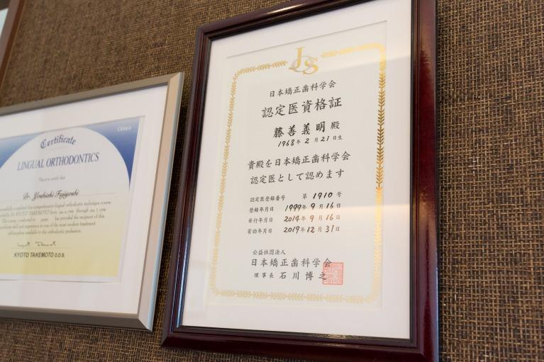 5.日本矯正歯科学会認定医による矯正治療