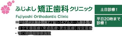 ふじよし矯正歯科クリニック